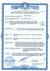 Сертифікат Fenster Megaline