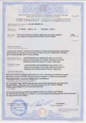 ILERI_сертификат Vorne