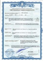 Сертифікат MegaLine 600