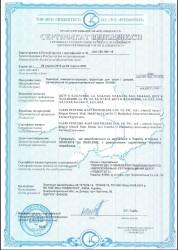 Сертифікат Vorne 2020