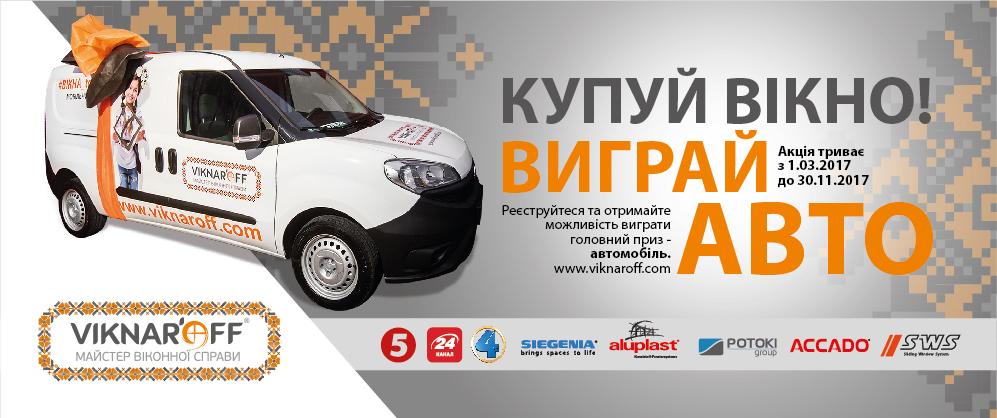 авто-2017-01
