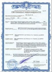 Сертифікат Gealan