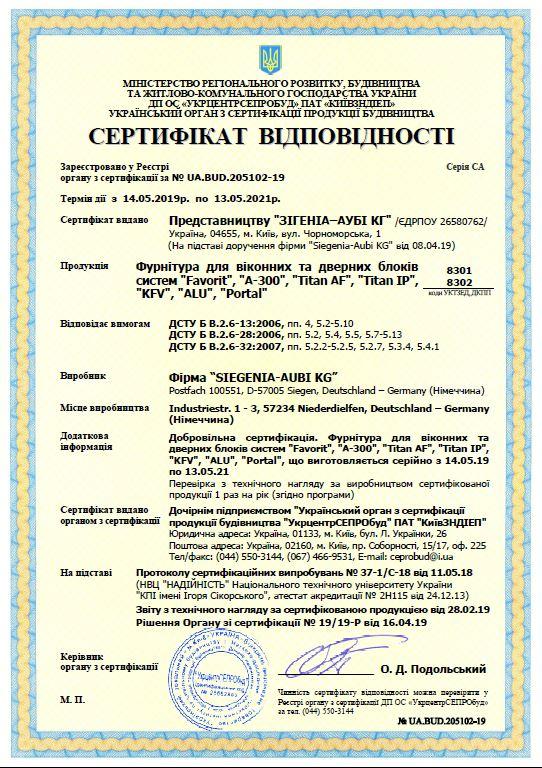 Сертифікат ЗІГЕНІА АУБІ