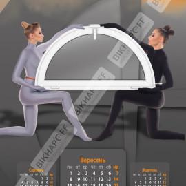 календар-09