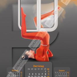 календар-11