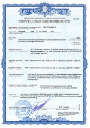 Сертифікат Склопакети